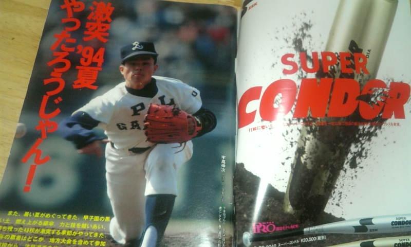 武蔵の国のサムライ「戯言集」: 2008년 7월